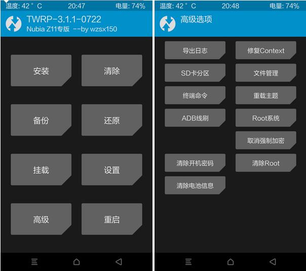 安卓卡刷教程_努比亚Z11 一键刷入TWRP_Recovery 自动解密DATA 获取ROOT 支持7.1-ROM乐园 ...